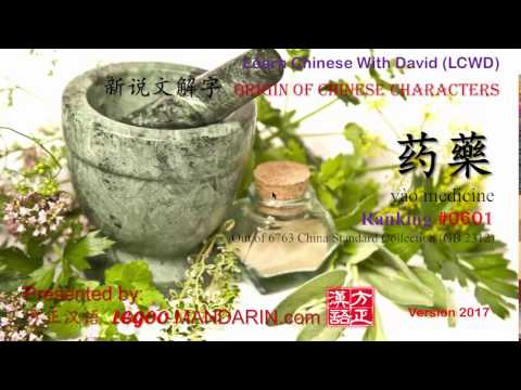 Origin of Chinese Characters -0601 药藥 yào medicine - Learn Chinese with Flash Cards