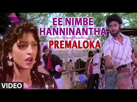Ee Nimbe Hanninantha Video Song | Premaloka | Juhi Chawla