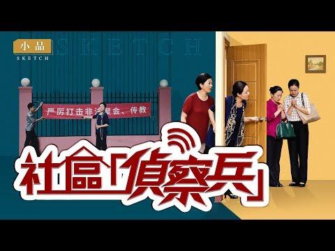 基督教會綜藝節目《社區「偵察兵」》【小品2018】