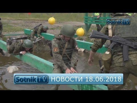 НОВОСТИ. ИНФОРМАЦИОННЫЙ ВЫПУСК 18.06.2018 - DomaVideo.Ru