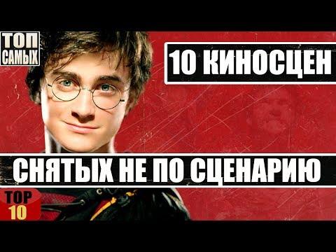 \НЕ ПО СЦЕНАРИЮ\ - 10 СЦЕН ГДЕ АКТЕРЫ ИМПРОВИЗИРОВАЛИ - DomaVideo.Ru