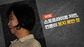 [풀영상] J 30회 : 손혜원 보도, 무엇을 놓쳤나