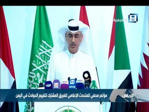 #فيديو :: لجنة تقييم الحوادث في #اليمن: إجراءات التحالف وفق القوانين الدولية