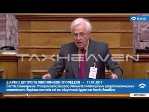 Π.Ο.Φ.Ε.Ε. – Γ. Χριστόπουλος στην βουλή για νομοσχέδιο ελεγκτών.
