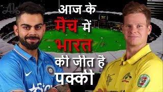 आज के मैच में भारत की जीत है पक्की जानिए कैसे......