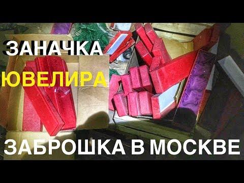 Заброшка в Москве. Неожиданные находки! Подвал Заначка ювелира!