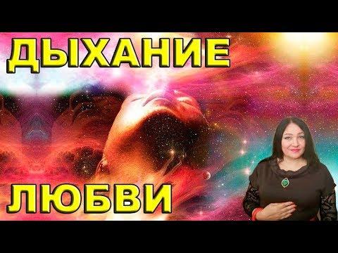 ДЫХАНИЕ ЛЮБВИ вебинар из серии \Доброе утро\ с Натальей Весной - DomaVideo.Ru