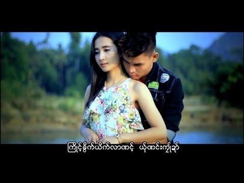 poe karen song ၊ က်ံဳပ္ုကိုဝ္မူး ၊ အဲဖါန္ (official MV):  က်ံဳပ္ုကိုဝ္မူး ၊ ဆူ႔ေကဝ္ ၊ ယိုင္ ၊ အဲဖါန္right copy : yurehnur mediacontact : 092 7932954http://www.facebook.com/yurehnur/