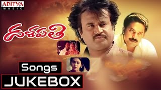 Dalapathi Telugu Movie Full Song || Jukebox || Mammutty, Rajinikanth,Sobhana, Geetha