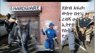 2 Ethiopian shopkeepers attacked in South Africa - Alemneh Wasee