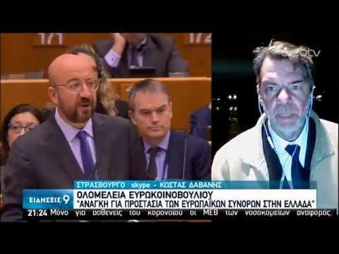 Ευρωκοινοβούλιο: Ανάγκη για την προστασία των ευρωπαϊκών συνόρων στην Ελλάδα | 10/03/2020 | ΕΡΤ