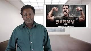 Video Saamy 2 Review - Sammy 2 - Samy Square - Vikram, Hari, Keerthy Suresh - Tamil Talkies MP3, 3GP, MP4, WEBM, AVI, FLV September 2018
