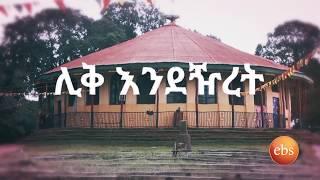 """ኢትዮጵያን እንወቅ: """"ሊቅ እንደዥረት"""" Discover Ethiopia Season 2 EP 4: """"Liq endejeret"""""""