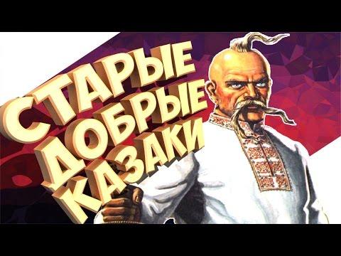 Cossacks 3 Обзор - Возвращение Легенды