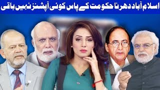 Think Tank With Syeda Ayesha Naaz - Islamabad Dharna Special - 26 November 2017 - Dunya News
