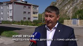 Итоги работы Горно-Алтайского городского совета депутатов