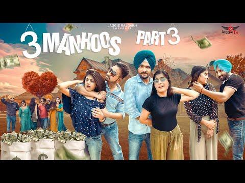 3 Manhoos Part 3 | Ultimate Comedy | JaggieTv