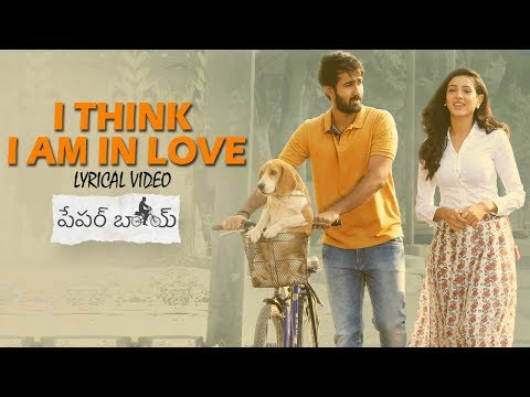 I Think Iam In Love With You Lyrical | Paper Boy | Santosh Shoban, Riya Suman, | Bheems Ceciroleo