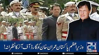PM Imran Khan Receives Guard Of Honor At Prime Minister House | 24 News HD