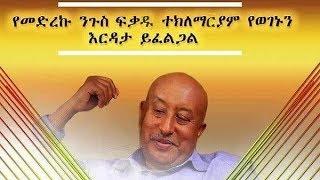 አርቲስት ፍቃዱ ተክለማርያምን እንርዳው (እንዴት? ከስር ያንብቡ)   Fekadu Teklemariam needs our support (read description)