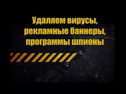 Удаление вирусов , рекламных баннеров, программ шпионов. мусора
