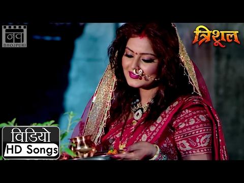 Karvachauth Ke Karile Tyohar | Viraj Bhatt, Anjana Singh | Trishul Bhojpuri Songs | Nav Bhojpuri