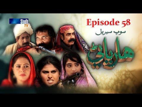 Video Sindh TV Soap Serial HARYANI EP 58 - 27-7-2017 - HD1080p -SindhTVHD download in MP3, 3GP, MP4, WEBM, AVI, FLV January 2017