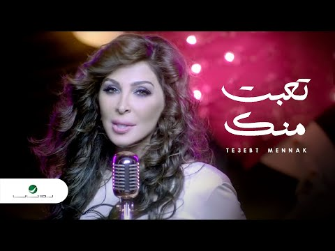 Elissa - Te3ebt Mennak Video Clip