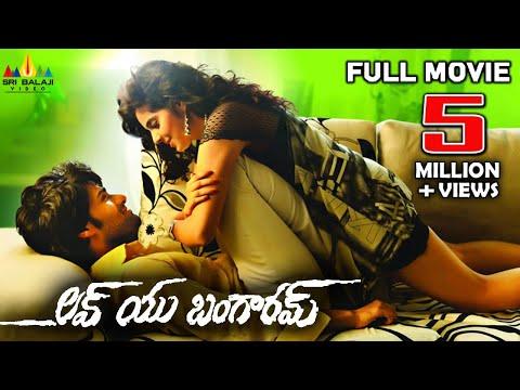Love You Bangaram Telugu Full Movie | Rahul, Shravya | Sri Balaji Video