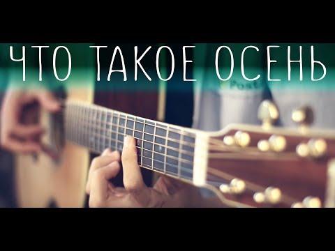 ЧТО ТАКОЕ ОСЕНЬ на гитаре (ДДТ cover) (видео)