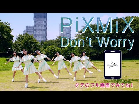 , title : 'Don't Worry / PiXMiX 《スマホ視聴推奨》'