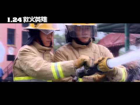 《救火英雄》幕後花絮-訓練篇