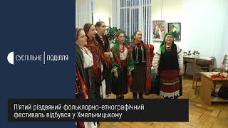 П'ятий різдвяний фольклорно-етнографічний фестиваль «Дар» відбувся у Хмельницькому