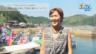 「TJTV」第3回 特集・起業の島のプランコンペ③