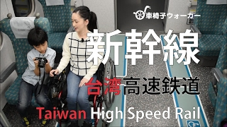 台湾高速鉄道&駅のここが凄い! 台湾 Taiwan 新幹線