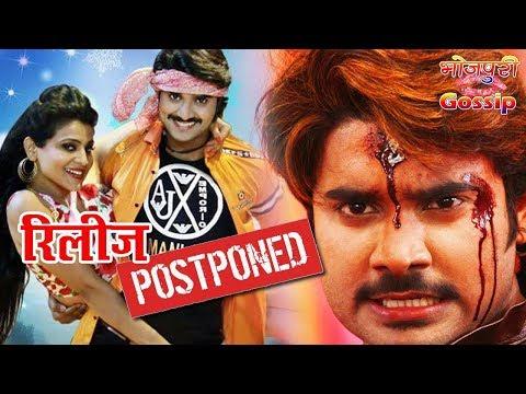 Mai Re Mai Hamaro Uhe Laiki Chahi Bhojpuri Movie Release Postponed II Pradeep R Pandey