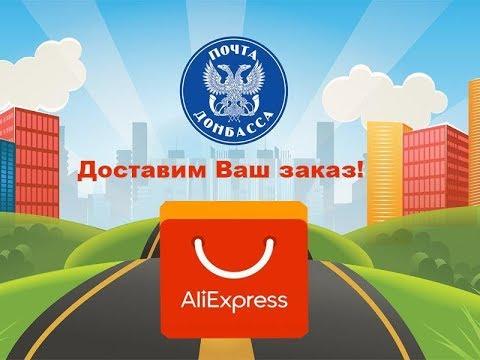Почта Донбасса вводит новую услугу!