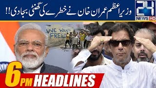 News Headlines | 6:00pm | 18 Aug 2019 | 24 News HD