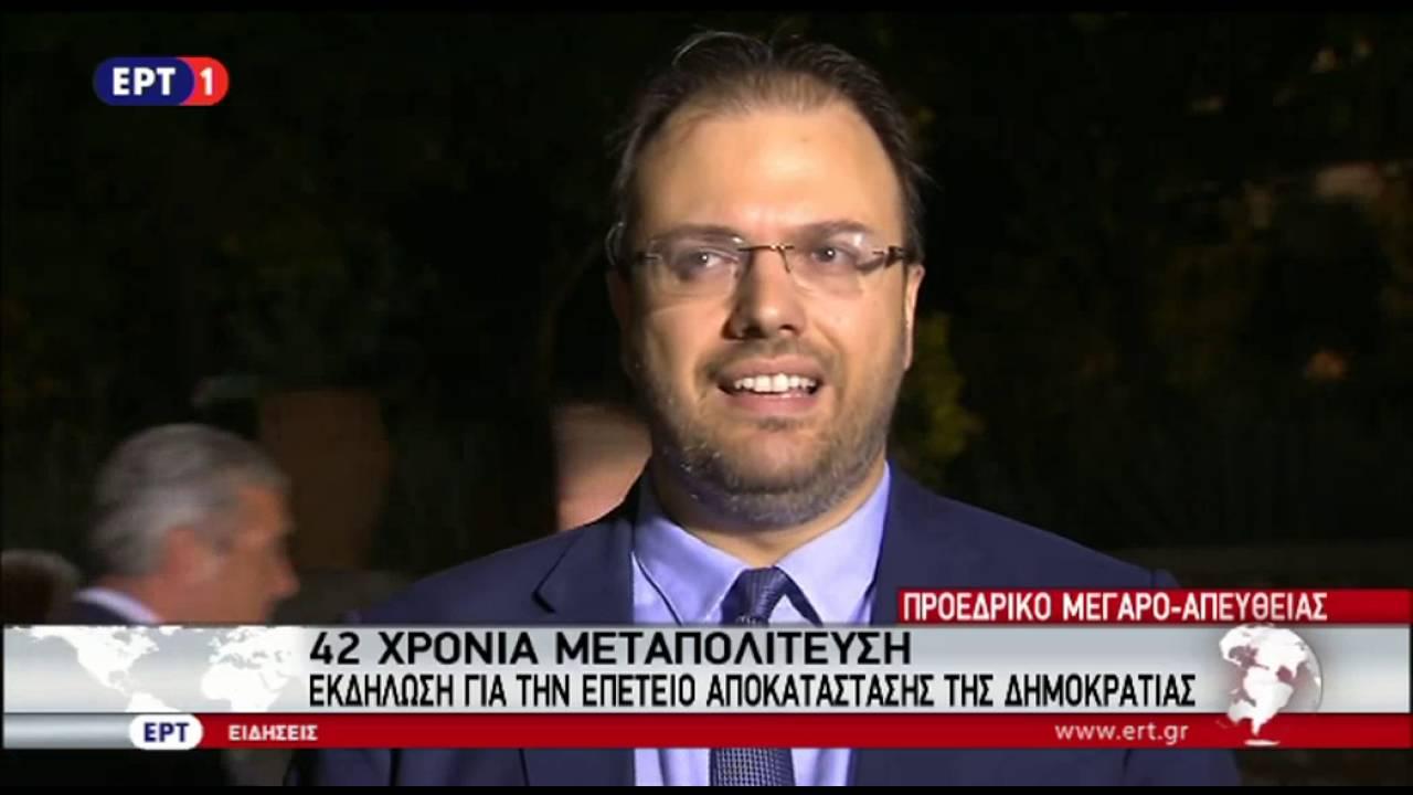 Θ. Θεοχαρόπουλος: Χρέος όλων μας να περιφρουρήσουμε τη δημοκρατία