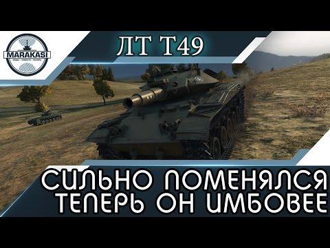 Т49 СИЛЬНО ПОМЕНЯЛСЯ...ТЕПЕРЬ ОН ГОРАЗДО ИМБОВЕЕ ЧЕМ РАНЬШЕ! World of Tanks