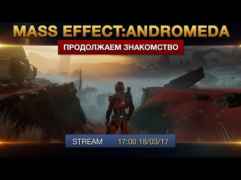 Mass Effect: Andromeda - Продолжаем знакомство