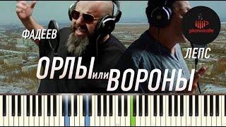 Максим ФАДЕЕВ & Григорий ЛЕПС - Орлы или вороны (пример игры на фортепиано) piano cover