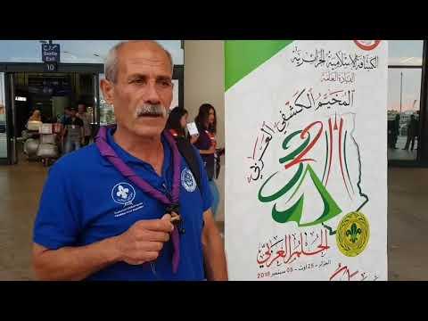 كلمة القائد محمد سوالمة بعد وصول الوفد الفلسطيني للجزائر للمشاركة في المخيم الكشفي العربي 32