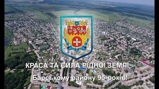 КРАСА ТА СИЛА РІДНОЇ ЗЕМЛІ Барському району 95-років!