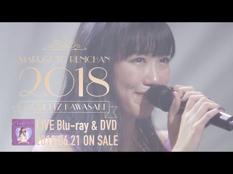 , title : '高城れに(ももいろクローバーZ)/「まるごとれにちゃん 2018 in カルッツかわさき」Trailer'