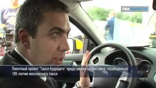Такси будущего показали в Москве