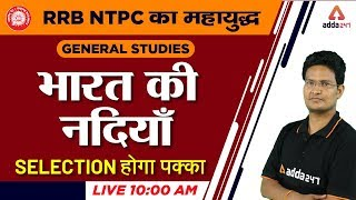 RRB NTPC 2019 Exam | General Studies | Indian Rivers