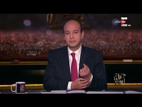 عمرو أديب: أنا موضوع على قوائم الاغتيالات