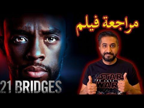 مراجعة فيلم الجريمة و الأكشن - 21 Bridges - بدون حرق