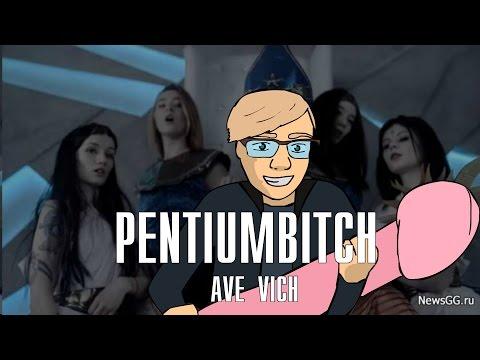PentiumBitch - АVE ВИЧ (Пародия на ХОВАНСКОГО)